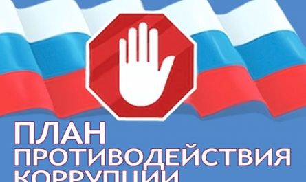 Отчет ГБУЗ РК КРКБ о результатах исполнения Плана о антикоррупции за 2018г