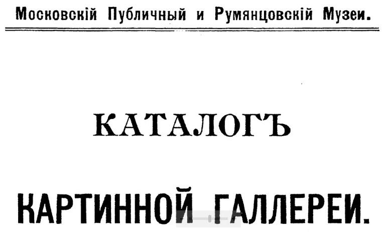 Каталог картинной галлереи 1906 года