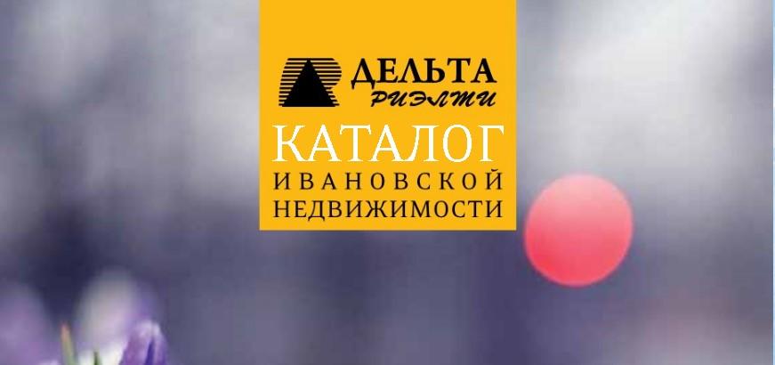 КАТАЛОГ ИВАНОВСКОЙ НЕДВИЖИМОСТИ. Март 2014.