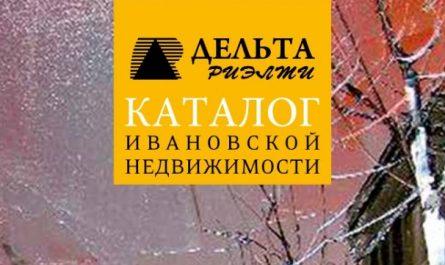 КАТАЛОГ ИВАНОВСКОЙ НЕДВИЖИМОСТИ. Октябрь 2014.