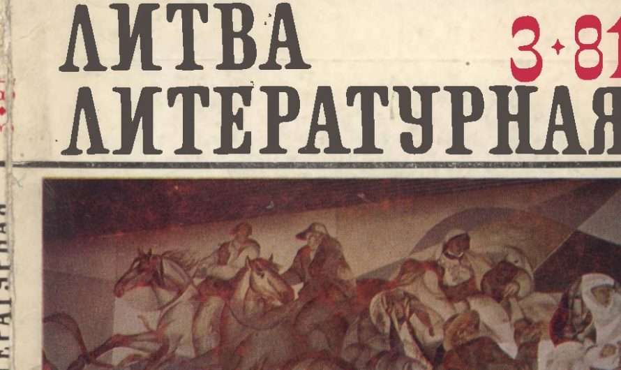 Литва литературная №3 1981 год