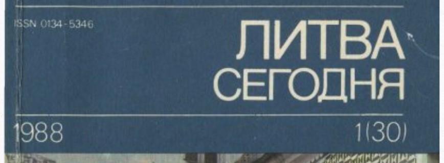 Литва сегодня №1 1988 год