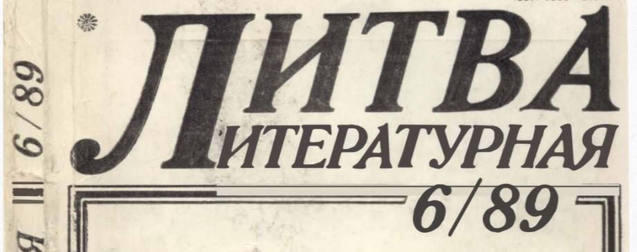 Литва литературная №6 1989