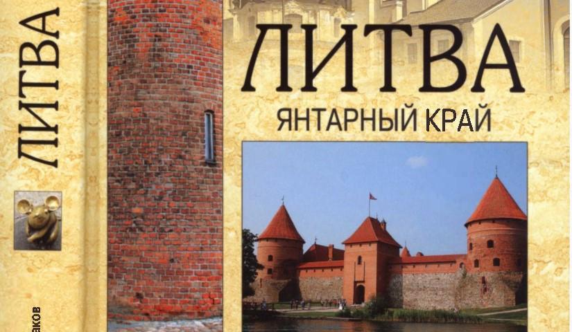 Литва янтарный край