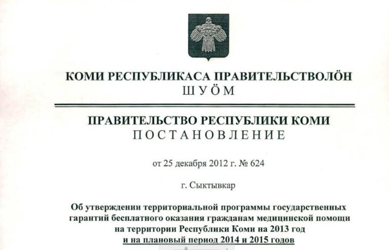 Постановление Правительства РК от 25 декабря 2012 г. № 624