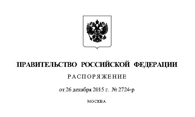 Распоряжениие Правительства РФ от 26.12.2015 №2724р