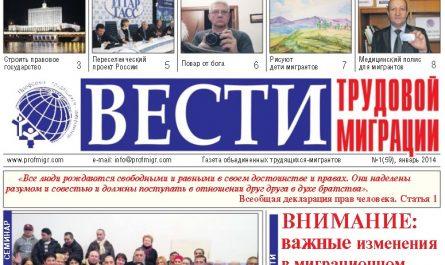 Вести трудовой миграции. Январь 2014.