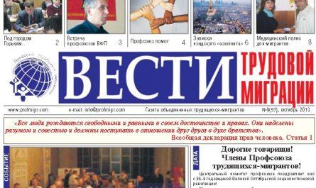 Вести трудовой миграции. Октябрь 2013.