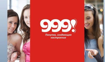 Возможности сети 999!