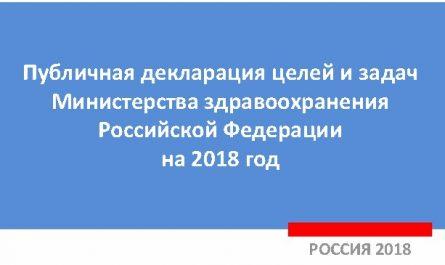 Публичная декларация целей и задач Министерства здравоохранения Российской Федерации на 2018 год