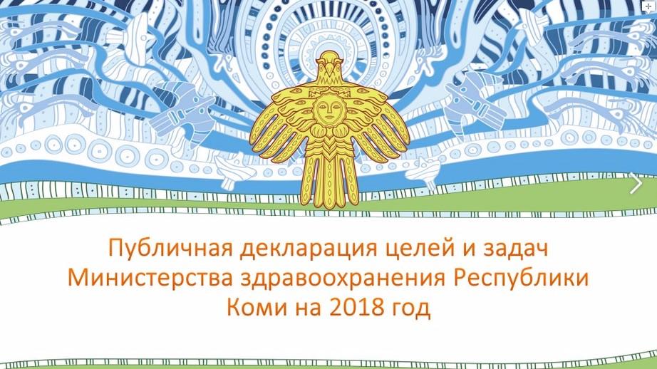 Публичная декларация целей и задач Министерства здравоохранения Республики Коми на 2018