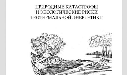 Природные катастрофы и экологические риски
