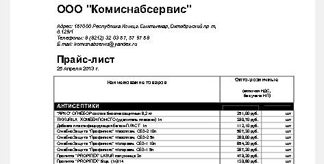 Комиснабсервис, прайс-лист, апрель 2013
