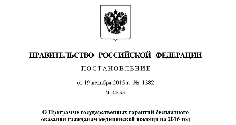 Постановление Правительства РФ от 19.12.2015 №1382
