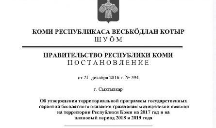 Об утверждении территориальной программы государственных гарантий бесплатного оказания гражданам медицинской помощи на территории Республики Коми на 2017 год и на плановый период 2018 и 2019 года