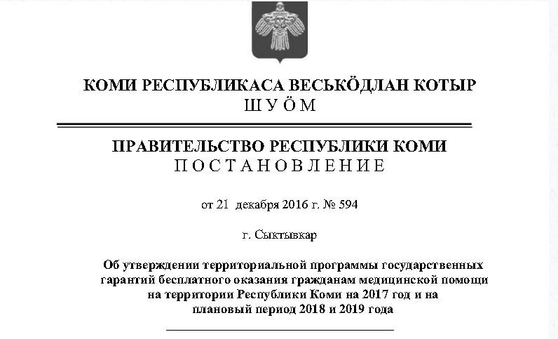 Об утверждении территориальной программы государственных гарантий бесплатного оказания гражданам медицинской помощи на территории Республики Коми на 2017г