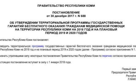 Об утверждении территориальной программы государственных гарантий бесплатного оказания гражданам медицинской помощи на территории Республики Коми на 2018