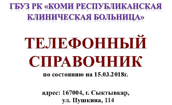 Справочник ГБУЗ РК КРКБ на 15.03.18