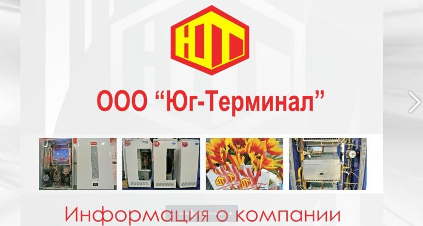 ООО «Юг-Терминал». Информация о компании.