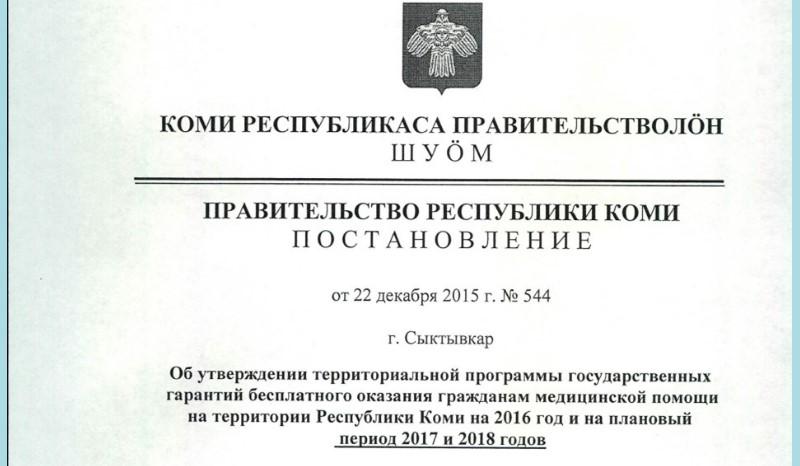 Постановлениеи Правительства РК от 22.12.2015 №544