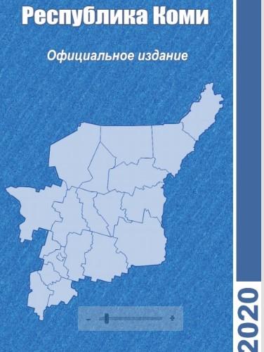 Республика Коми в цифрах 2020