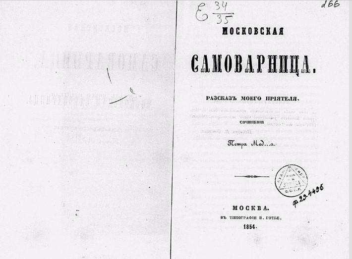 Московская самоварница