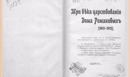 Три века царствования Дома Романовых