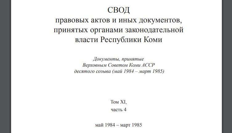 СВОД правовых актов и иных документов Республики Коми 1984-1985
