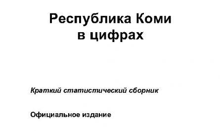 Республика Коми в цифрах 2015
