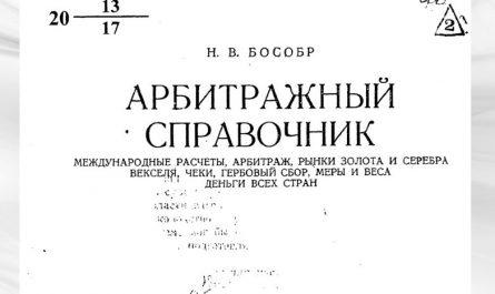 Арбитражный справочник