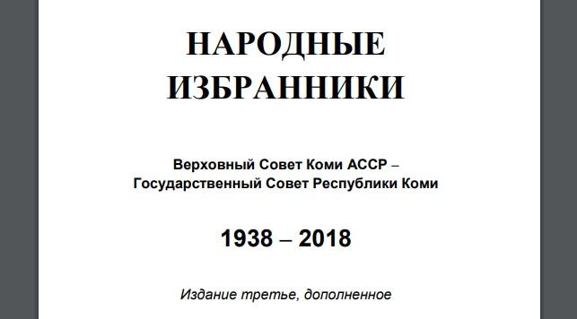 Народные избранники Республики Коми  1938-2018