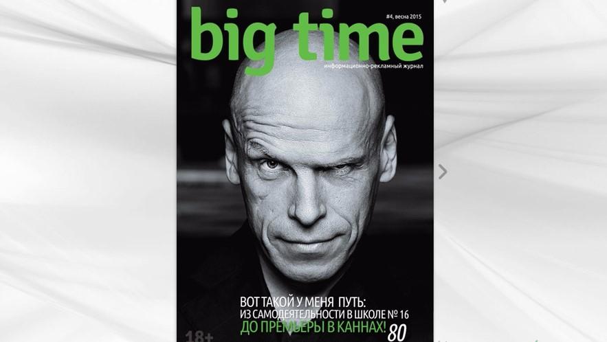BIG TIME, номер 4, весна 2015