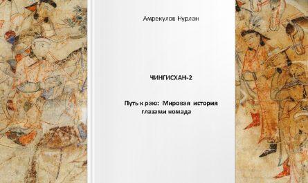 Чингизхан 2
