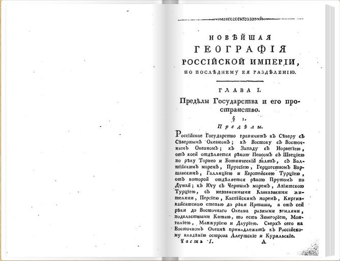 Новейшая география Российской Империи, часть первая, 1814 год