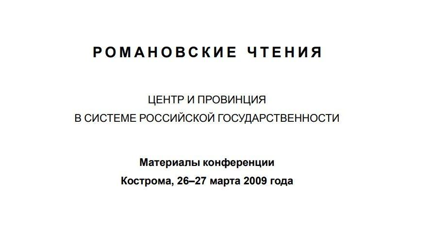 Романовские чтения