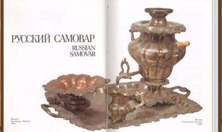 Русский самовар 1991 книга