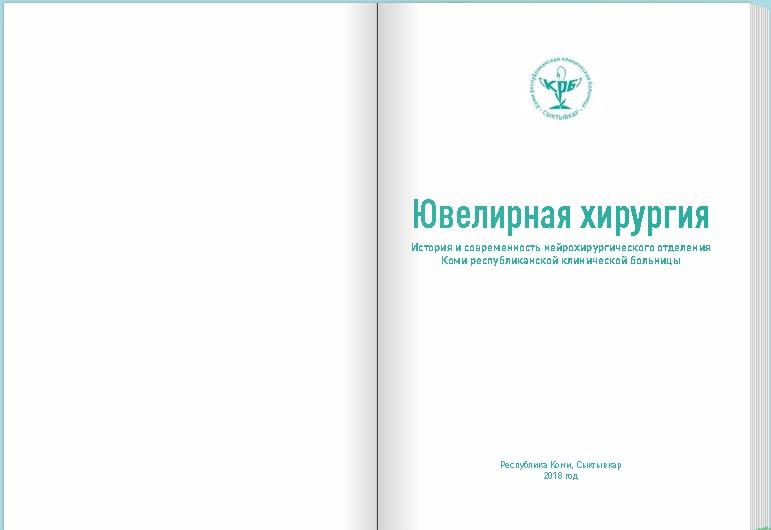 ЮВЕЛИРНАЯ ХИРУРГИЯ. История и современность нейрохирургического