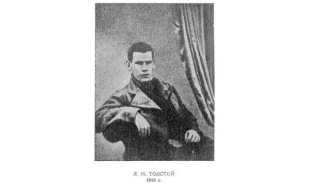 Толстой, Лев Николаевич. Том 1.