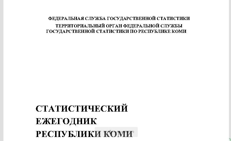 Статистический ежегодник Республики Коми. 2014