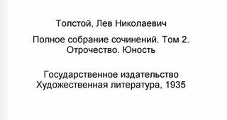 Лев Николаевич Толстой. Том 2.