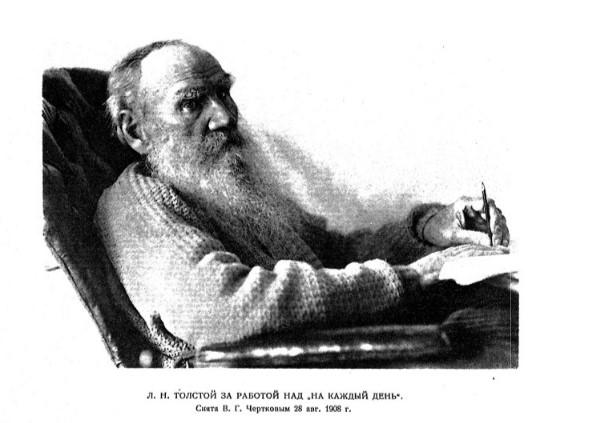 Лев Толстой том 43