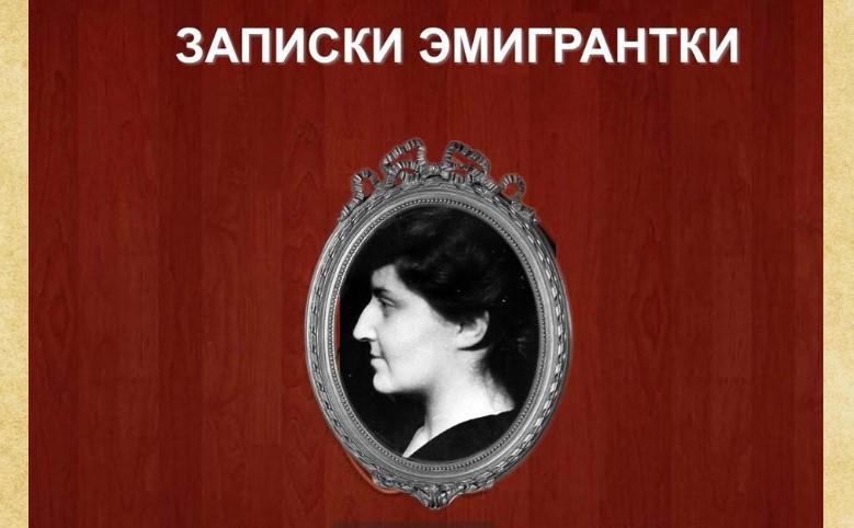 Ирина Либерман. Записки эммигрантки