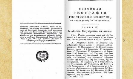 Новейшая география Российской Империи, часть третяя, 1814 год