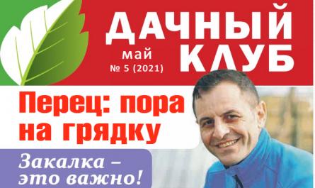 Дачный клуб №5_2021