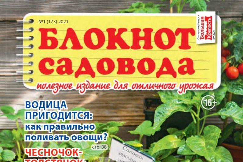 Блокнот садовода №1, 2021